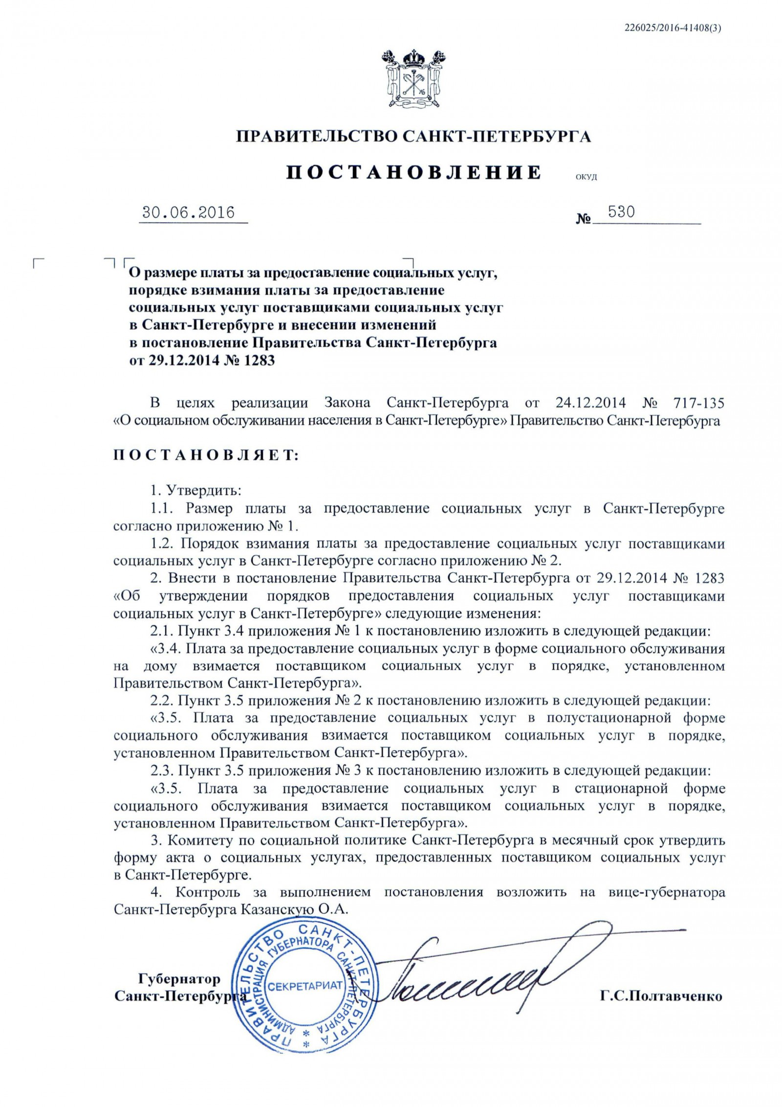 О внесении изменений в постановление администрации мо пычасское от 19052010 года 131
